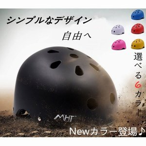 Panni 送料無料 ヘルメット 軽量 子供 大人 自転車 登山 アウトドア ダンス スポーツ 13...