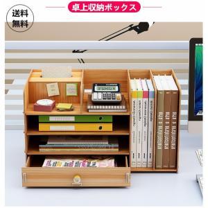 ボックス レターケース 卓上 収納 深型 A4サイズ 木製 卓上ラック 机上棚 組み立て式 多機能 ...