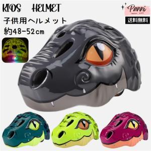 ヘルメット 子供用 自転車ヘルメット LEDライト付き 3色 恐竜 カッコイイ 男の子 人気 軽量 ...