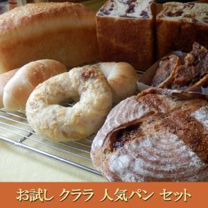 クララの人気のパンを選りすぐって、8種セットにしたお試しパンセットです!  初めてクララにお越しいた...
