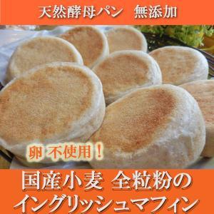 国産小麦を使った全粒粉入のイングリッシュマフィンです。  食物繊維・ミネラルが豊富で芳ばしい香りの食...