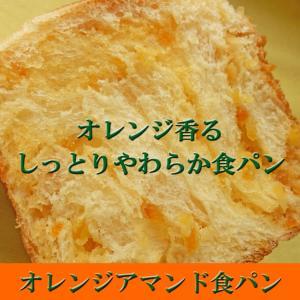 オレンジ アマンド 食パン...
