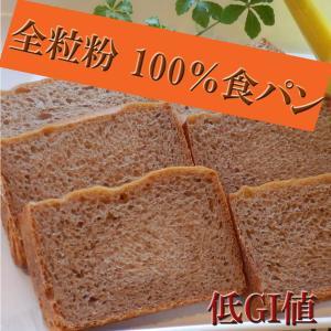 クララの 全粒粉 100%パン シリーズの一番人気商品です!  全粒粉、それは小麦を丸ごと挽いた完全...