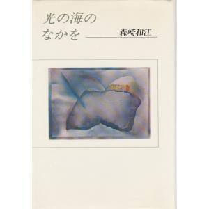 森崎和江 冬樹社 1977年 1刷 B六 カバー 221頁  小口微シミ 経年なり概ね良好 400g