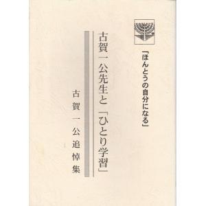 ほんとうの自分になる 古賀一公先生と「ひとり学習」 ―古賀一公追悼集