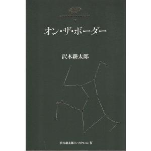 沢木耕太郎 文藝春秋 2003年 初版 B六 カバー 509頁  程度概ね良好 600g