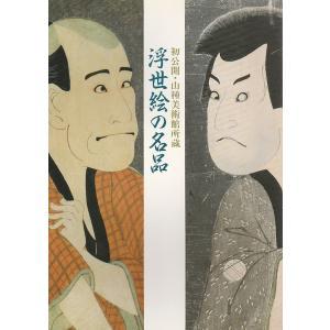 初公開・山種美術館所蔵 浮世絵の名品 【図録】