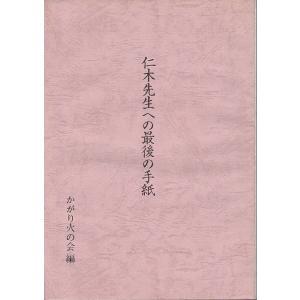 仁木先生への最後の手紙 (仁木悦子追悼文集)