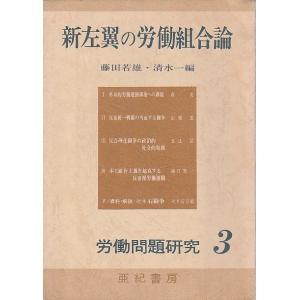 藤田若雄・清水一編 亜紀書房 1974年 4刷 A五 143頁  天小口少焼シミ 本文良好 250g