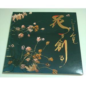 ジュンコ人見 ジュンコフローラスクール出版部 1989年 29.8×29.8cm カバー付 プラケー...