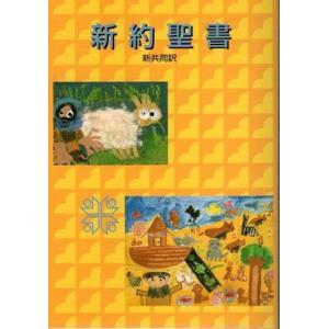 日本聖書協会 1998年 B六 紙装 480頁  前遊び紙に「卒園記念」の印刷有 程度概ね良好 45...
