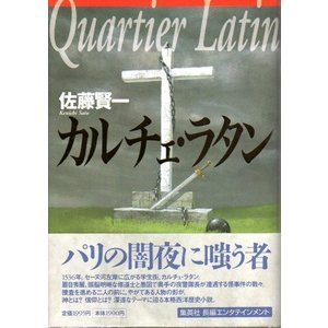 カルチェ・ラタン 【初版本】...