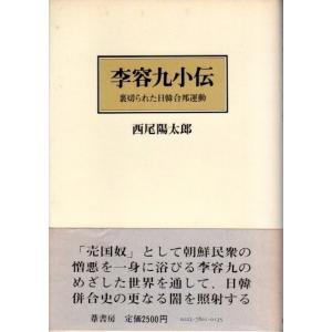 西尾陽太郎 葦書房 1978年 初版 B六 カバー 帯付 266頁  若干焼シミ 「はじめに」3頁に...