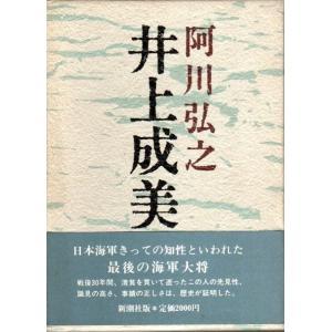 阿川弘之 新潮社 1986年 初版 B六 函 帯 略年譜付 507頁  程度概ね良好 800g外
