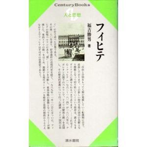 福吉勝男 清水書院 1990年 初版 B六変型 カバー付 207頁  程度概ね良好 250g