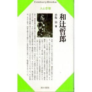小牧治 清水書院 1986年 初版 B六変型 カバー付 236頁  1頁折跡有 程度概ね良好 250...