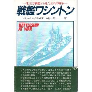 戦艦ワシントン ―米主力戦艦から見た太平洋戦争