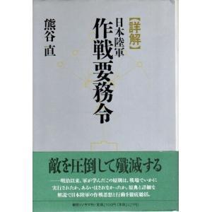 詳解 日本陸軍作戦要務令