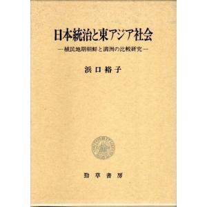 日本統治と東アジア社会 ―植民地期朝鮮と満洲の比較研究