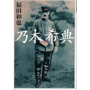 福田和也 文藝春秋 2004年 初版 B六 カバー付 163頁  程度概ね良好 350g内