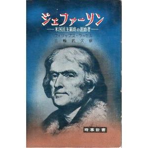 ジェファーソン ―米国民主制度の創始者【時事新書】