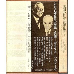 米国の日本占領政策 上下2冊揃 ―戦後日本の設計図【叢書 国際環境】