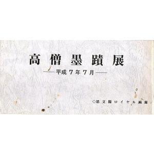 高僧墨蹟展 平成7年7月 【価格入目録】