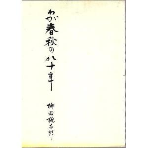 柳田桃太郎 私家版 1987年 A五 ビニカバ付 215頁  天扉微シミ 程度概ね良好 経年美本 4...