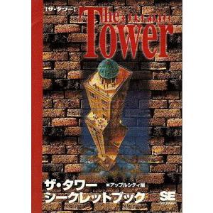 ザ・タワー シークレットブック