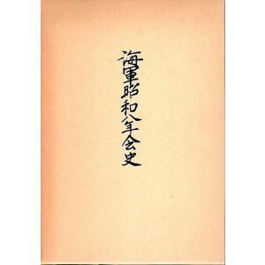 海軍昭和八年会史