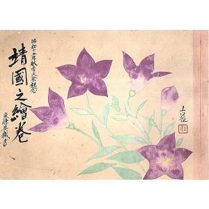 昭和15年秋季大祭記念 靖国之絵巻
