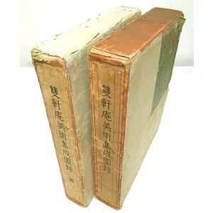 雙軒庵美術集成図録 正続2冊セット