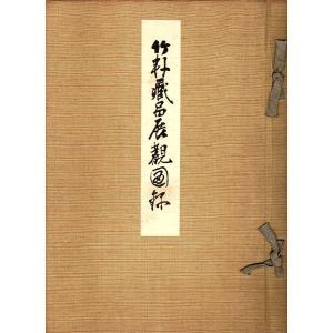 竹軒蔵品展観図録