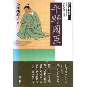 西日本人物誌 17 平野国臣