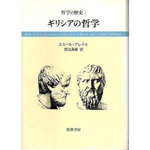 哲学の歴史 1 ギリシアの哲学