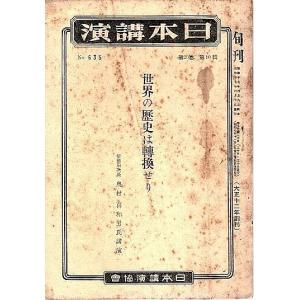 旬刊 日本講演 第635号 世界の歴史は転換せり (第20巻 第10輯)