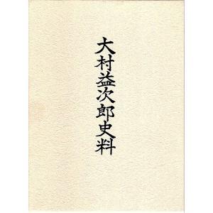大村益次郎史料 (限定650部復刻)