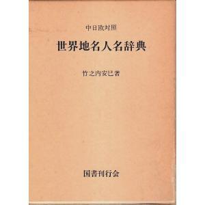 中日欧対照 世界地名人名辞典