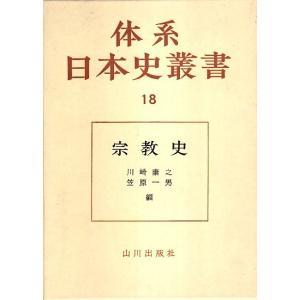 体系日本史叢書 18 宗教史