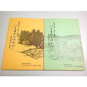 戦後五十年 証言・直言集 いま言わなければ 上下2冊揃 ―佐賀県民現代史・資料編