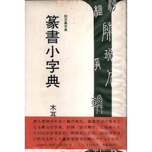 篆書小字典 ―説文篆字集