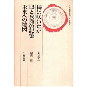 日本教養全集 10 梅は咲いたか・眼と皮膚の記憶・未来への地図 /丸谷才一・開高健・小松左京