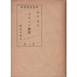 松本卓夫 新教出版社 1952年 初版 B六  カバー背破れ欠け補修 経年焼強 後見返し蔵書印・書込...