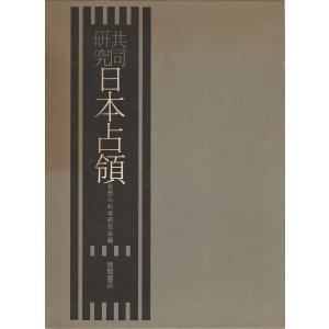 共同研究 日本占領