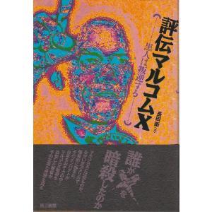 長田衛 第三書館 1993年 初版 B六 帯 256頁  カバー縁極微破れ 程度概ね良好  450g
