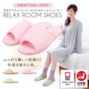 ルームシューズ レディース 女性 スリッパ 日本製 室内履き 今治タオル 洗える ペア パンジー pansy 9426