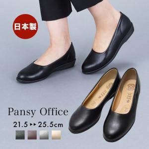 パンプス レディース 疲れにくい 冠婚葬祭 軽い フラット 日本製 靴 3E パンジー pansy ...