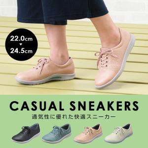 爽やかさを追求した快適スニーカー。靴の中が蒸れやすい季節にも安心快適♪  ●アウトソールに靴内部の空...