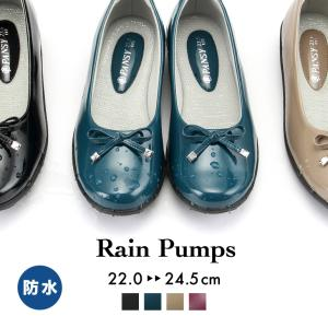 「新色ワイン登場!」雨の日のとっておき!つやっと質感とリボンがオシャレだから、毎日でも履きたい防水レ...