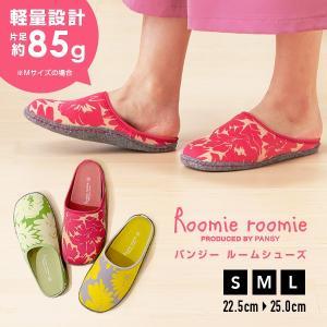 大胆な色使いと花柄が足もとを明るく彩るオシャレなルームシューズ!足に優しいストレッチ設計でストレスフ...